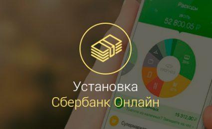 как-установить-сбербанк-онлайн-на-андроид