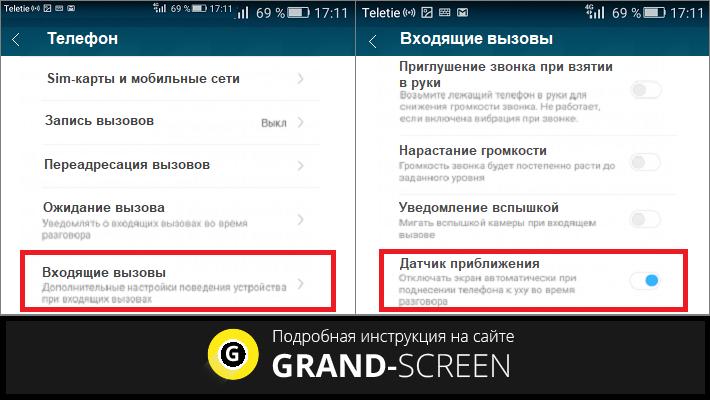 Как включить датчик приближения на Андроиде