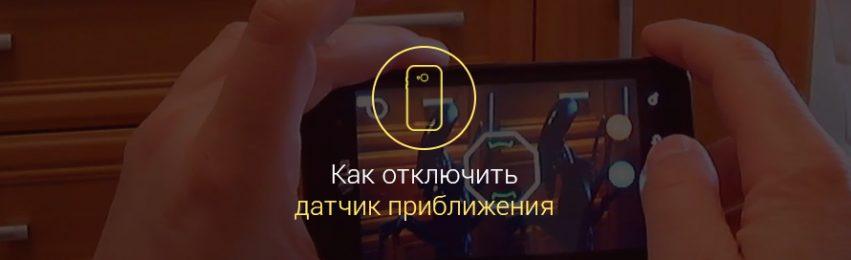 как-отключить-датчик-приближения-на-андроиде