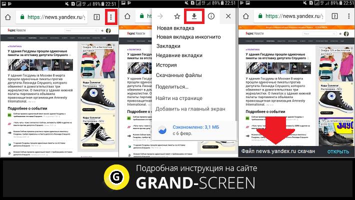 Как сохранить страницу на Андроиде