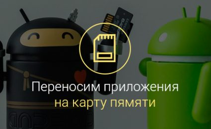 Как-перенести-приложения-на-карту-памяти-android