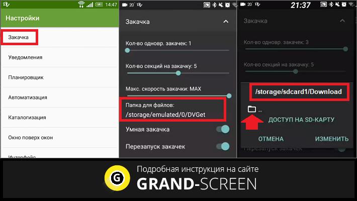 Как перенести приложения на карту памяти android