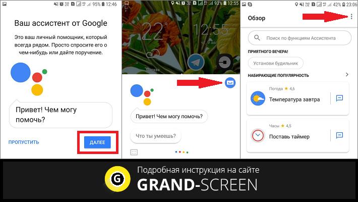Как включить окей Гугл на Андроид