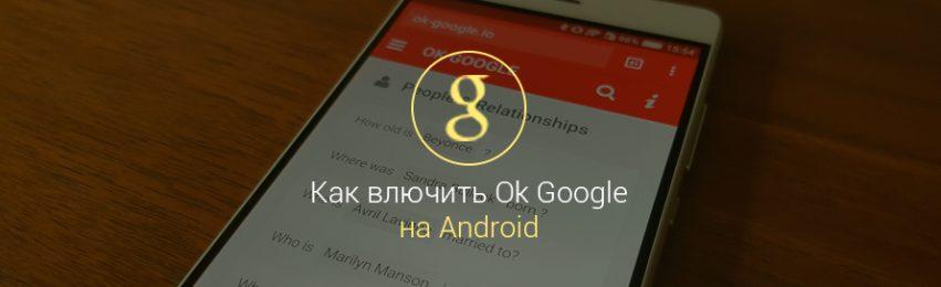 Как-включить-окей-гугл-на-андроиде