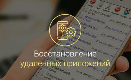 Как-восстановить-удаленные-приложения-на-Андроид
