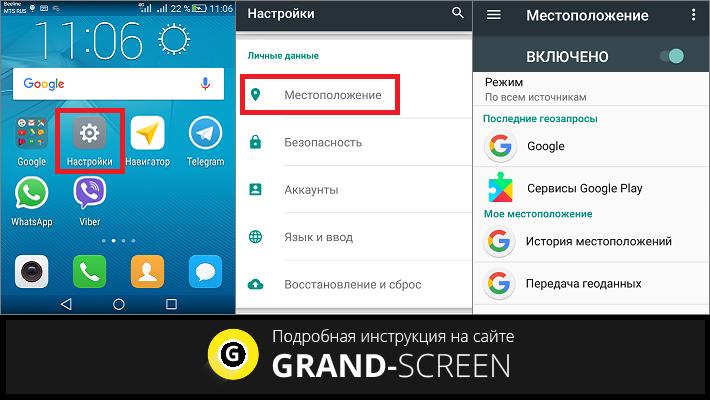 Как настраивать GPS на Android