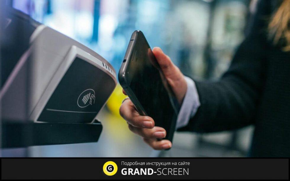 Что такое NFC в телефоне