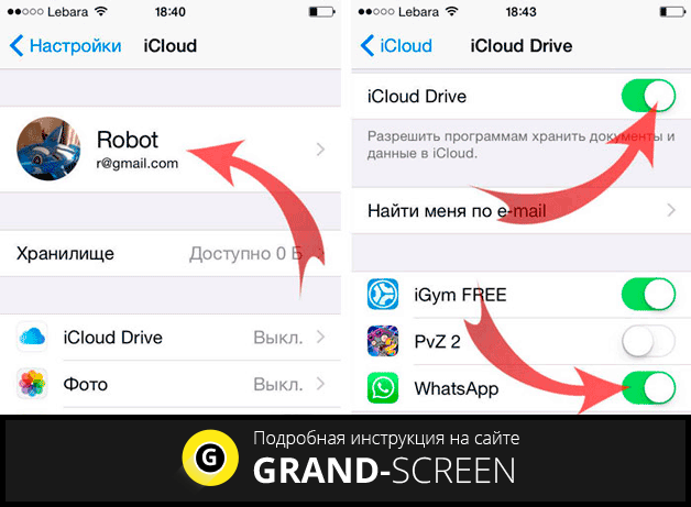 Где хранятся резервные копии Ватсап на Андроиде