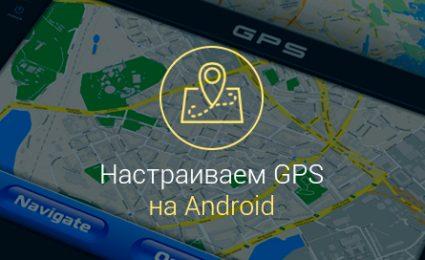 Как-настроить-GPS-на-Андроиде