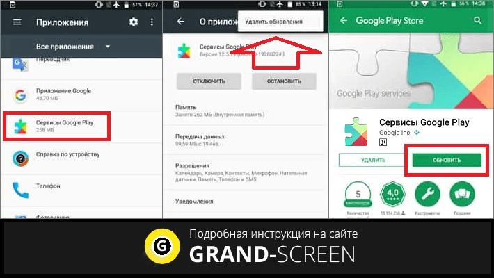Как обновить сервисы Google Play на Андроид