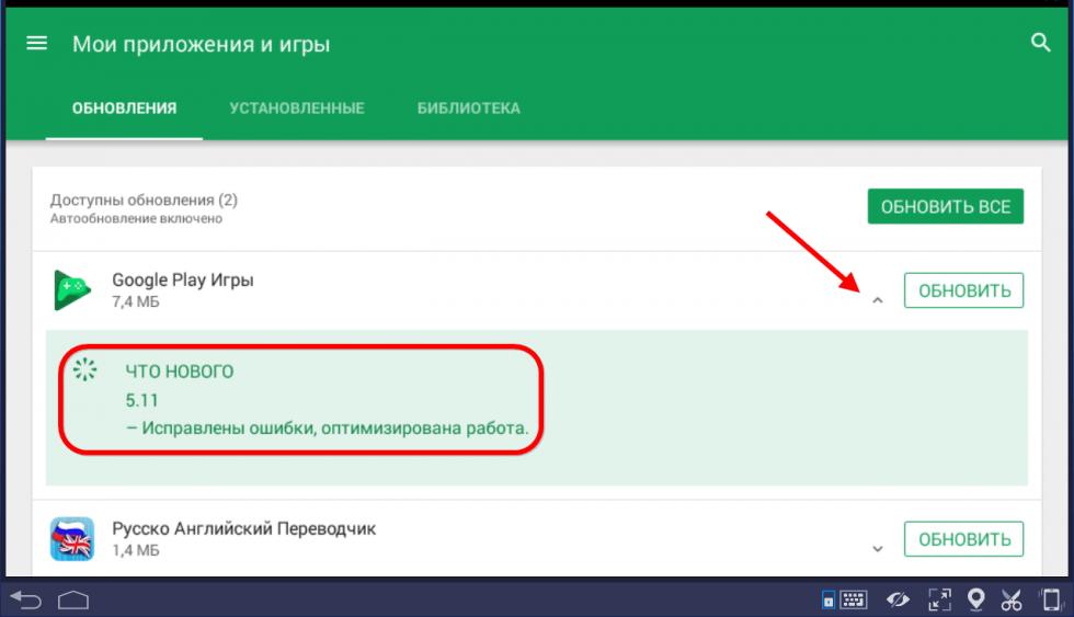 Как обновлять приложения на Android