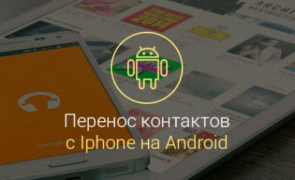 Как-с-Айфона-перенести-контакты-на-Андроид