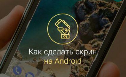 Как сделать скрин на Андроиде