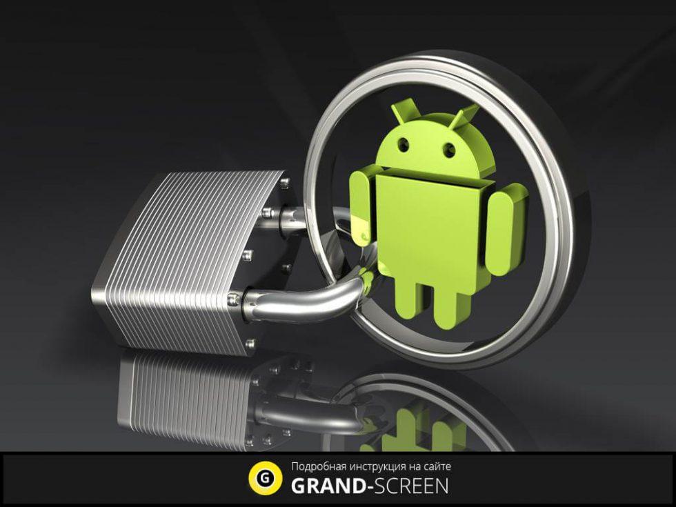 Как снять графический ключ с Андроид смартфона