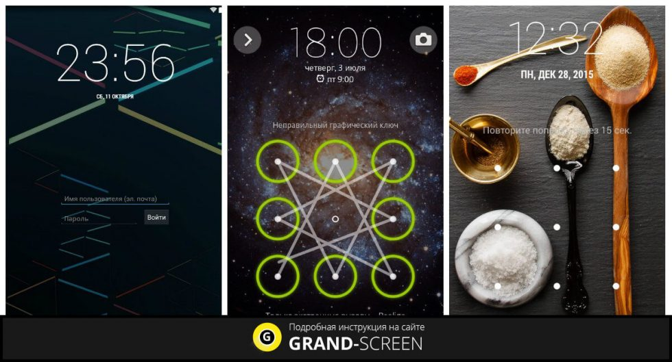 Как снять графический ключ с Андроид смартфонаи