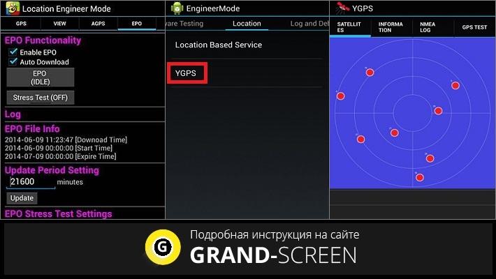Как настроить GPS на Андроиде