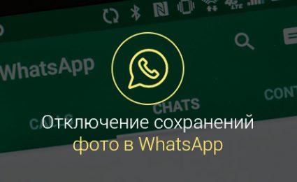 Как-отключить-сохранение-фото-в-Whatsapp