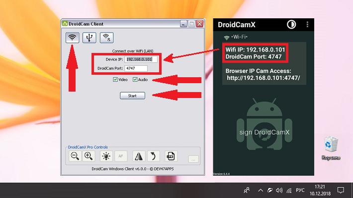 Как сделать Андроид веб камерой для компьютера
