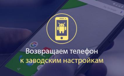 Андроид к заводским настройкам