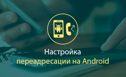 Переадресация на андроид