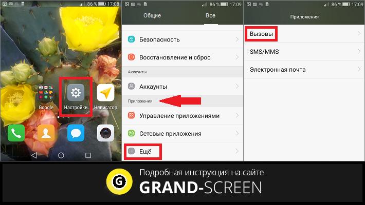 Как настроить переадресацию на Андроиде