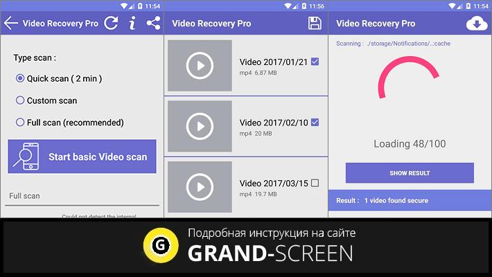 как восстановить видео на андроиде