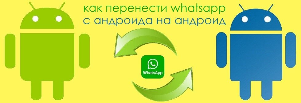 Как перенести WhatsApp с Андроида на Андроид