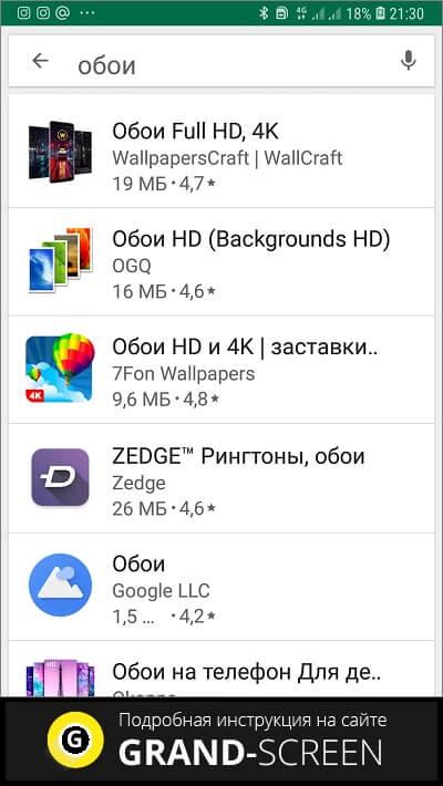 Как установить обои на Андроид