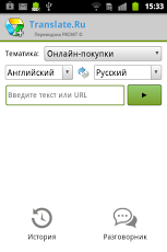 Translate.Ru Plus