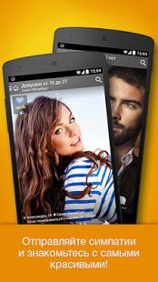 создать приложение на андроид знакомства