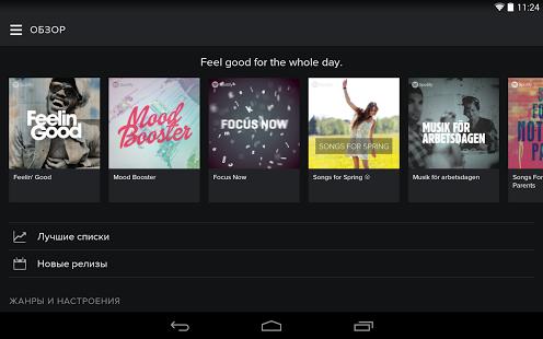 Слушать музыку офлайн на андроид