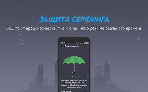 AMC Security- Антивирус