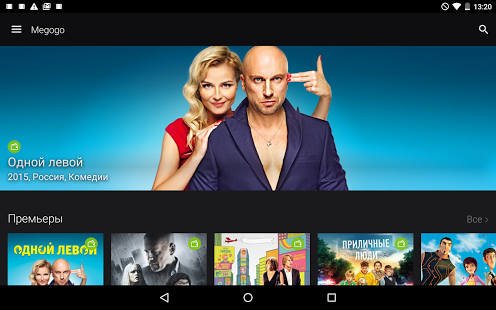 MEGOGO for Android TV
