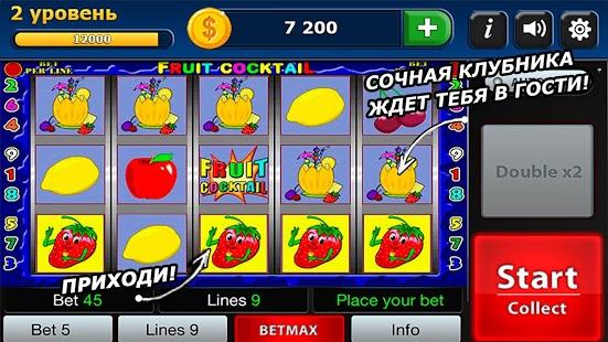 Плей маркет игровые автоматы новая заря игровые аппараты