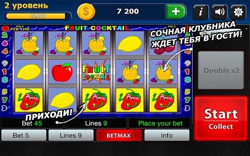 Игровой автоматы бесплатно для планшета