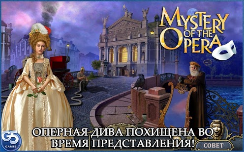 Mystery of the Opera