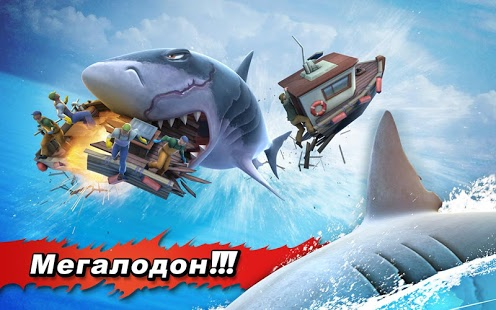 Игру Hungry Shark Для Компьютера
