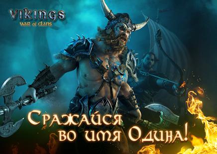 Скачать Vikings War of Clans на андроид последняя