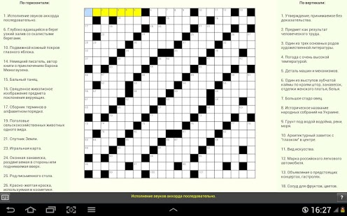 Скачать Игру Кроссворды На Андроид - фото 11